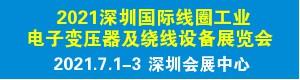 深圳2021国际线圈工业展览会