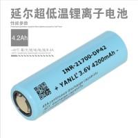 低温圆柱形锂离子电池21700  4200mAh