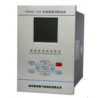 YXHG-310光电智能开断系统
