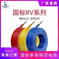 阻燃RV电线450/750V聚氯乙烯绝缘软电缆铜芯家用电线
