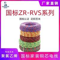 阻燃铜芯聚氯乙烯绝缘绞型家装软电线ZR-RVS电线国标铜芯