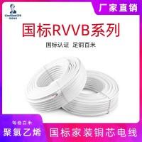 阻燃聚氯乙烯(RVVB)绝缘扁形护套家装软电缆铜芯