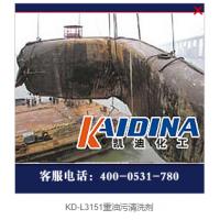 KD-L3151重油污清洗剂