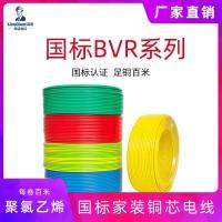 聚氯绝缘软电线ZC-BVR/1.5-16平方家装