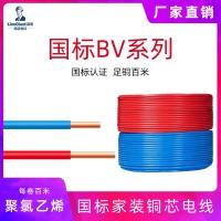 聚氯乙烯绝缘硬电线ZC-BV 1.5 16平方家装国标
