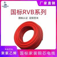 阻燃电线RVB 监控电源线红黑线LED电线1.5平方平行花线
