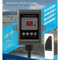 暖洋286供应红外遥控养殖温控器