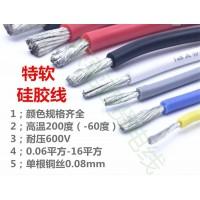 厂家销 售耐高温 特软硅胶线 6 - 26AWG