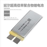 75C超高倍率聚合物锂电池853485 2000mAh