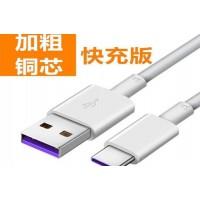 供应USB数据线,Type-c数据线,充电线,快充线